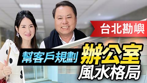 台北-幫客戶規劃辦公室風水格局---張定瑋老師風水勘嶼