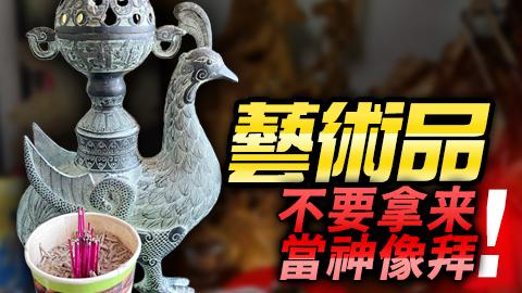 新竹竹北-藝術品不要拿來當神像拜---張定瑋老師風水勘嶼