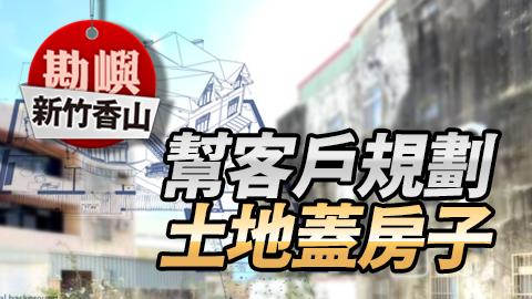 新竹香山-幫客戶規劃土地蓋房子---張定瑋老師風水勘嶼