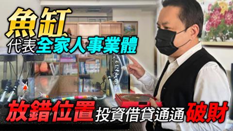 台中南屯-魚缸代表全家人的事業體放錯位置投資借貸通通會破財---張定瑋老師風水勘嶼