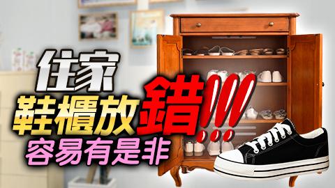 新竹湖口-陽宅的小提醒住家的鞋櫃放錯容易有是非---張定瑋老師風水勘嶼