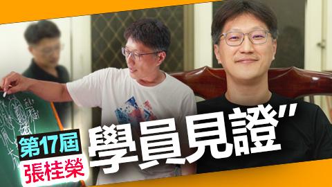 【第17屆張桂榮-姓名學學員見證】—騰運文化張定瑋