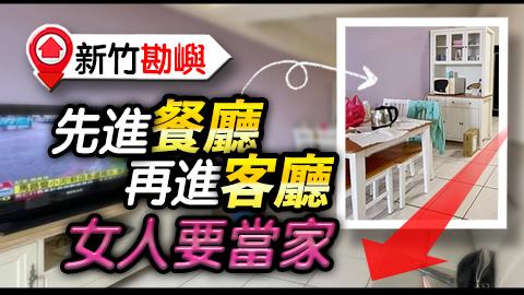 新竹-先進餐廳再進客廳女人要當家---張定瑋老師風水勘嶼