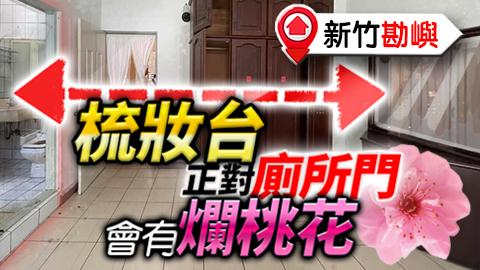 新竹-梳妝台正對廁所門會有爛桃花---張定瑋老師風水勘嶼
