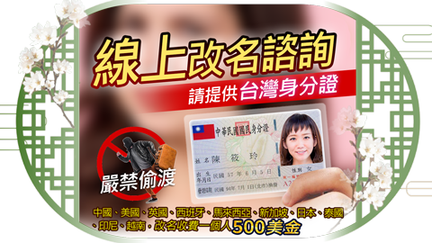 線上改名諮詢 請提供台灣身分證---張定瑋老師