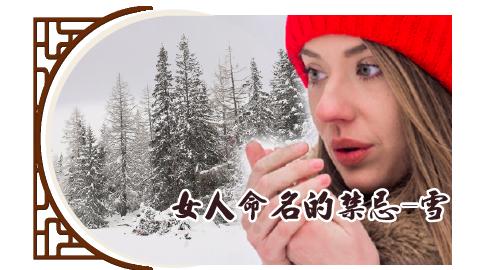 女人命名的禁忌-雪