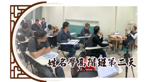 台中-張定瑋姓名學高階班第二天