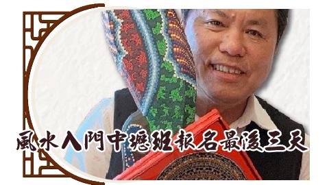 風水入門班~中壢班報名倒數最後三天