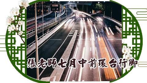 張老師七月中前環台行腳—張定瑋老師