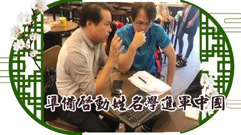 準備啟動姓名學進軍中國