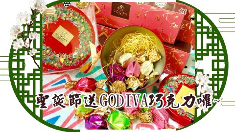 聖誕節送GODIVA巧克力囉~~趕快參加抽獎囉!!