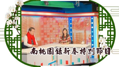 南桃園電視公司錄新春特別節目