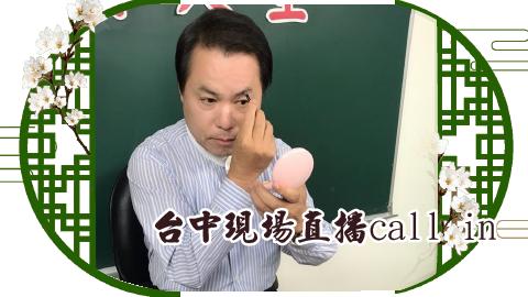 台中現場直播call in