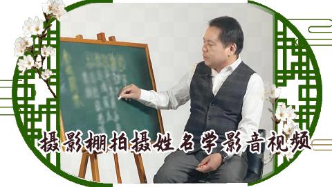 摄影棚拍摄姓名学影音视频---张定玮老师