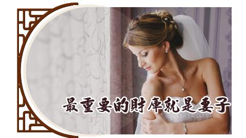 一個家最重要的財庫就是妻子