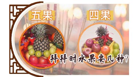 拜拜时水果要几种?