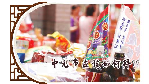 中元节应该如何拜??