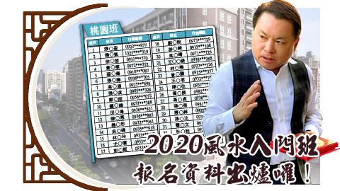 2020風水入門班報名資料出爐囉!---張定瑋老師