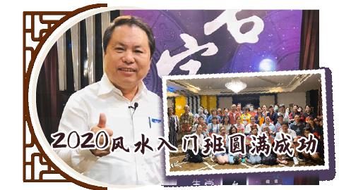 2020风水入门班圆满成功---张定玮老师