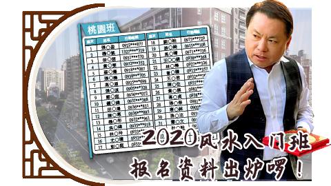 2020风水入门班报名资料出炉啰! ---张定玮老师