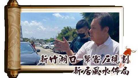 新竹湖口-幫客戶規劃新居風水佈局—張定瑋老師風水勘嶼