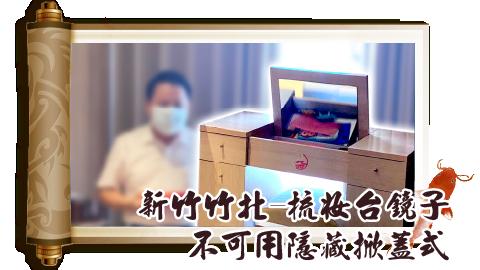 新竹竹北-梳妝台鏡子不可用隱藏掀蓋式---張定瑋老師風水勘嶼