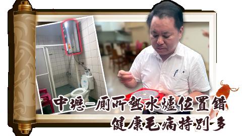 中壢-廁所熱水爐位置錯健康毛病特別多---張定瑋老師風水勘嶼