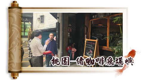 桃園-緒咖啡廳勘嶼