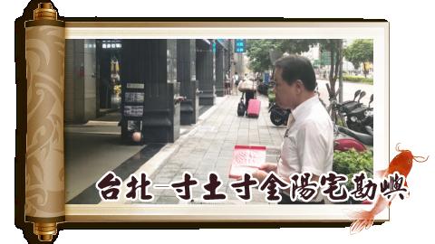 台北市-寸土寸金的陽宅勘嶼