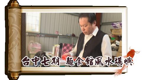 台中七期麵食館風水勘嶼