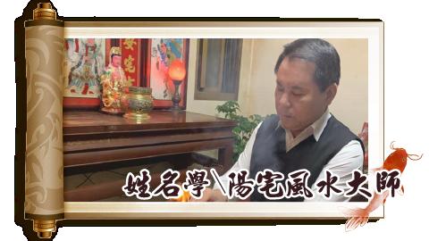 姓名學\陽宅風水大師-張定瑋老師
