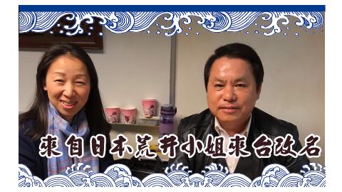 一個來自日本荒井小姐來台灣改名的故事