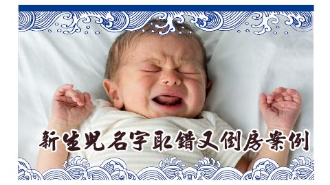 新生兒名字取錯又倒房的真實案例