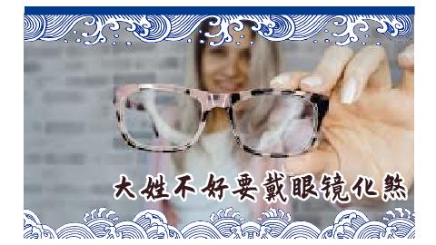 大姓不好要戴眼镜化煞-客户的真实见证