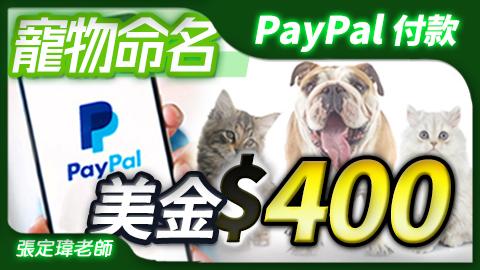 国外起名专区-宠物命名 (產品編號: MA21050514392VV9)
