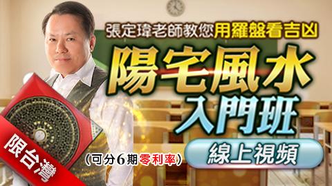 第18屆風水入門線上視頻班-張定瑋