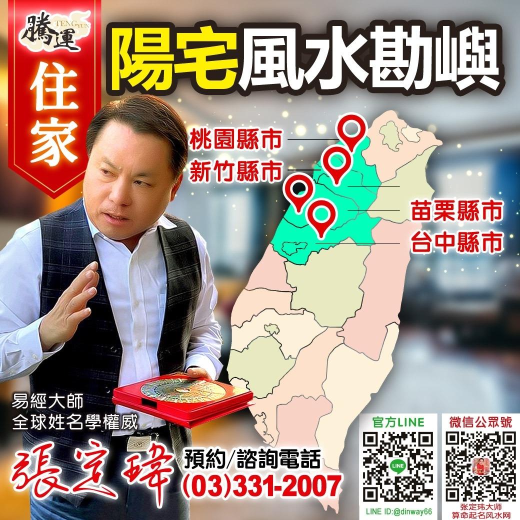 台灣台中-住家風水勘嶼